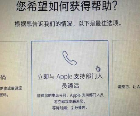 Apple ID突然被锁定怎么办 Apple ID突然被停用怎么办