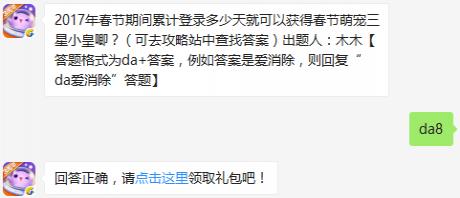 2017年春节期间累计登录多少天就可以获得春节萌宠三星小皇唧?