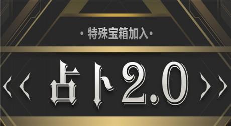 CF占卜2.0活动地址2017 CF占卜2.0活动特殊宝箱领取地址