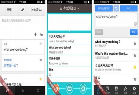 谷歌翻译和百度翻译哪个好 谷歌翻译和有道翻译哪个好