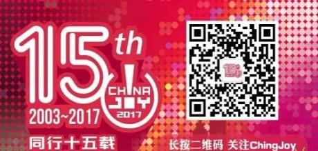 chinajoy2017门票开售 大麦网成ChinaJoy纸质票总代理