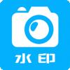 水印大师相机