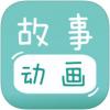 宝宝故事动画app