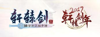 轩辕剑3手游版怎么快速升级