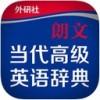 朗文词典app