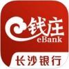 长沙银行E钱庄app