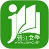 晋江小说阅读iOS