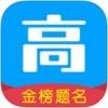 高考帮app官方版