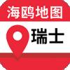 瑞士地图高清中文版