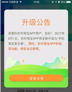 农村淘宝app下载