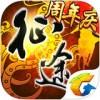 腾讯征途手游iOS版