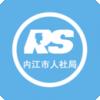 内江智慧人社