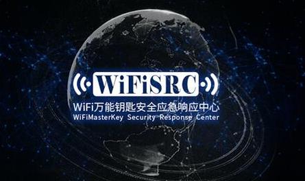 wifi万能钥匙手机版下载最新版本