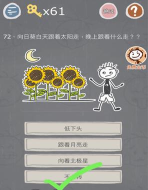 史小坑的烦恼3第72关怎么过 向日葵白天跟着太阳走,晚上跟着什么走通关攻略详解