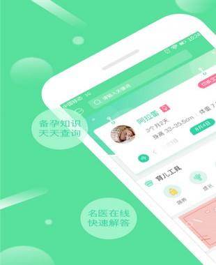宝篮贝贝app