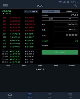 bit-z交易平台下载