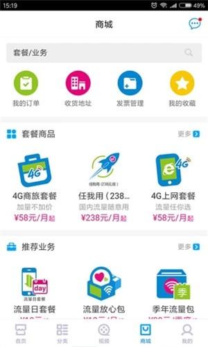 陕西移动营业厅app