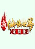 仙侠世界v1.0
