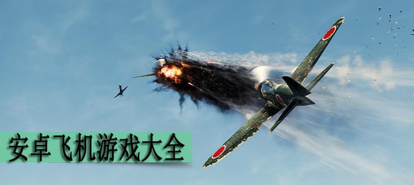 安卓飞机游戏