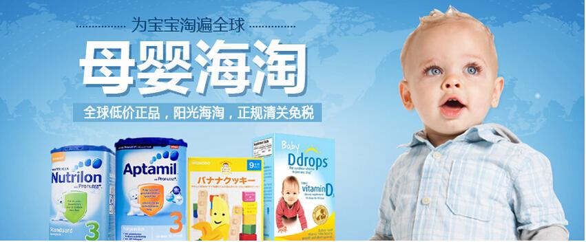 母婴特卖App