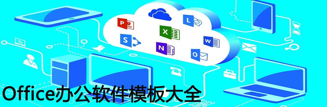 Mac模板软件