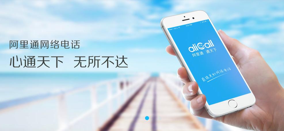 电话app