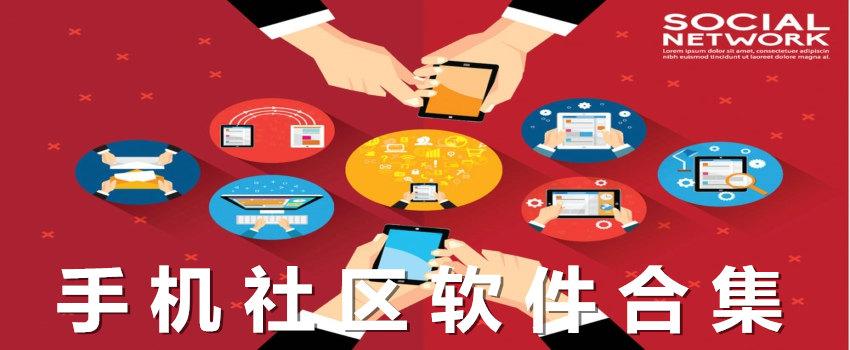 手机社区软件