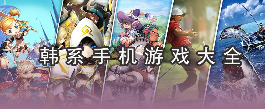 韩系手机游戏