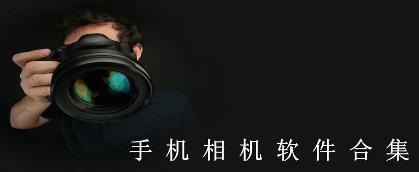 手机相机软件