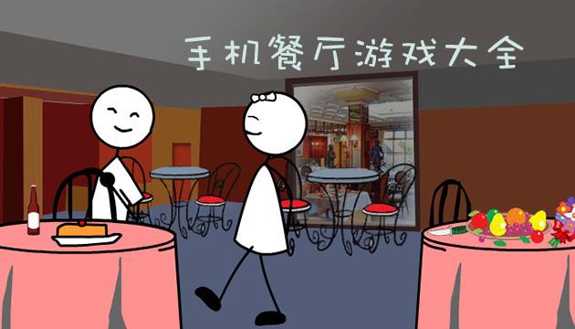 手机餐厅游戏大全