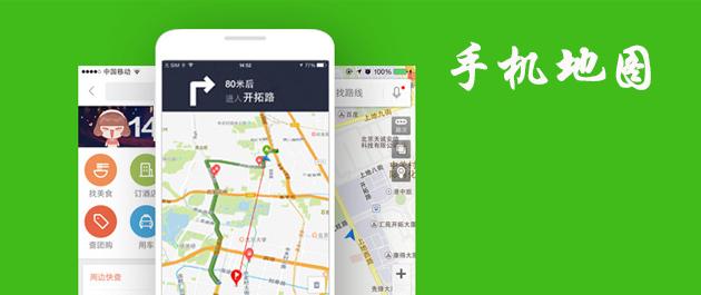 地图app