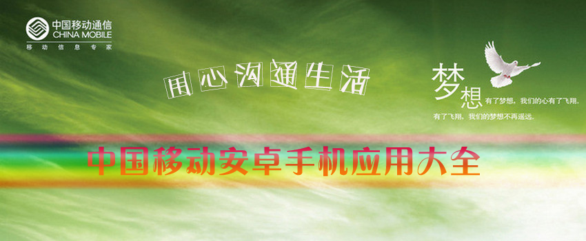 中国移动手机应用大全