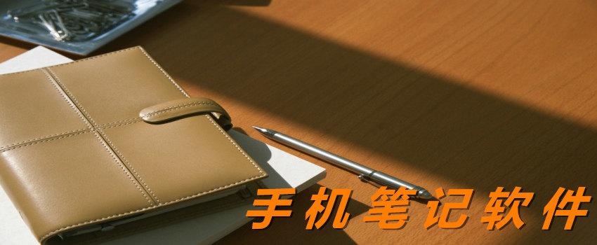 手机笔记软件