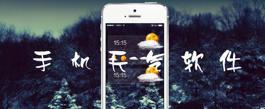 安卓天气软件