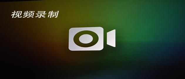 Mac视频录制软件
