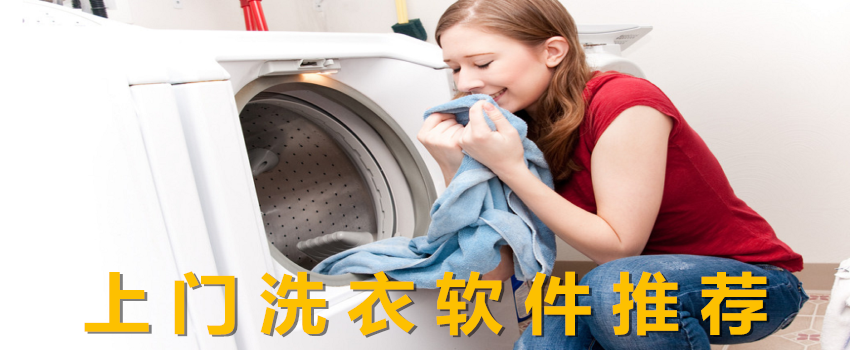 手机上门洗衣软件
