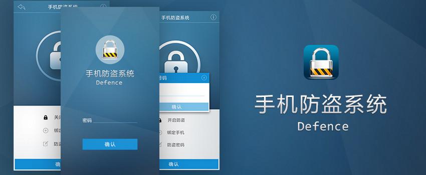 安卓防盗软件