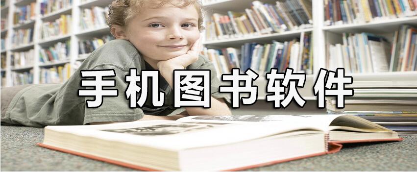 手机图书软件