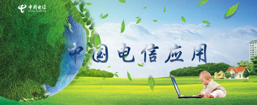 中国电信应用