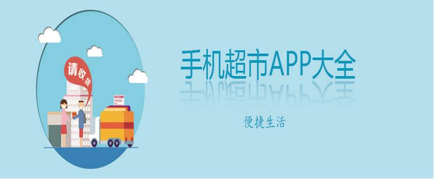 手机超市App