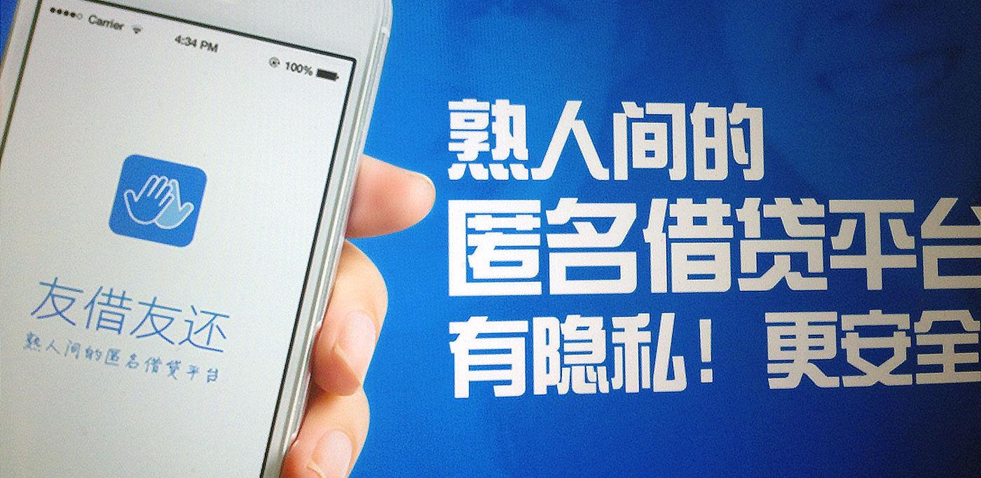 手机借钱app