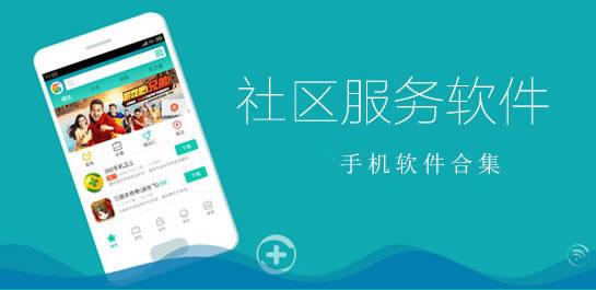 社区服务app