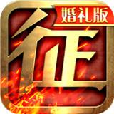 征程手游v2.3.0