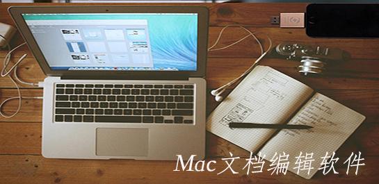 Mac文档编辑软件