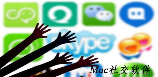 Mac社交软件