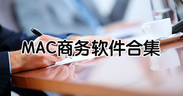 Mac商务软件