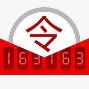 网易将军令v4.9.9
