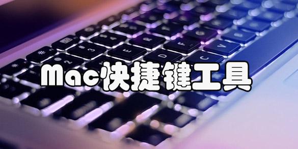 Mac快捷键管理工具