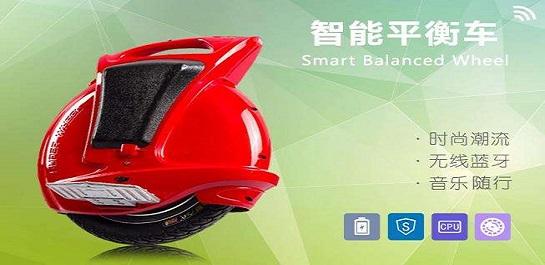 智能平衡车