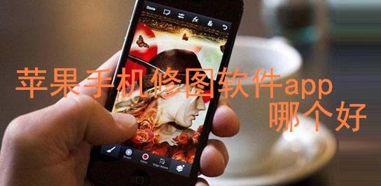 苹果手机修图